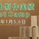 みんなが待ち望んでいた「Web制作実績BootCamp」が開催されました!